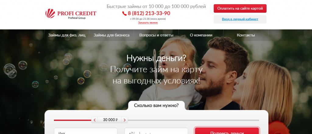 Официальный сайт Профи кредит profi-credit.ru