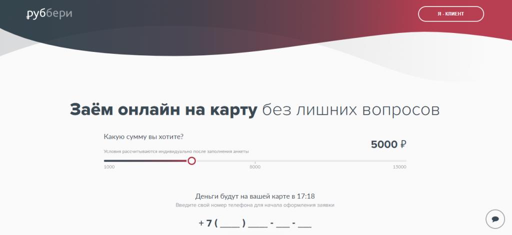 Официальный сайт Руббери rubberi.ru