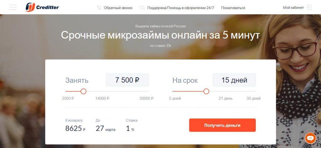 Официальный сайт creditter.ru