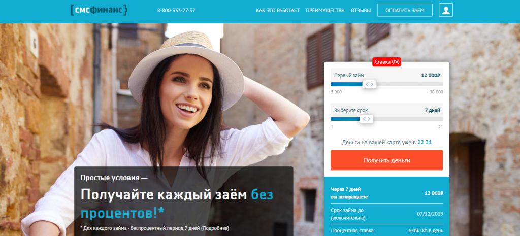 Официальный сайт СМСфинанс smsfinance.ru