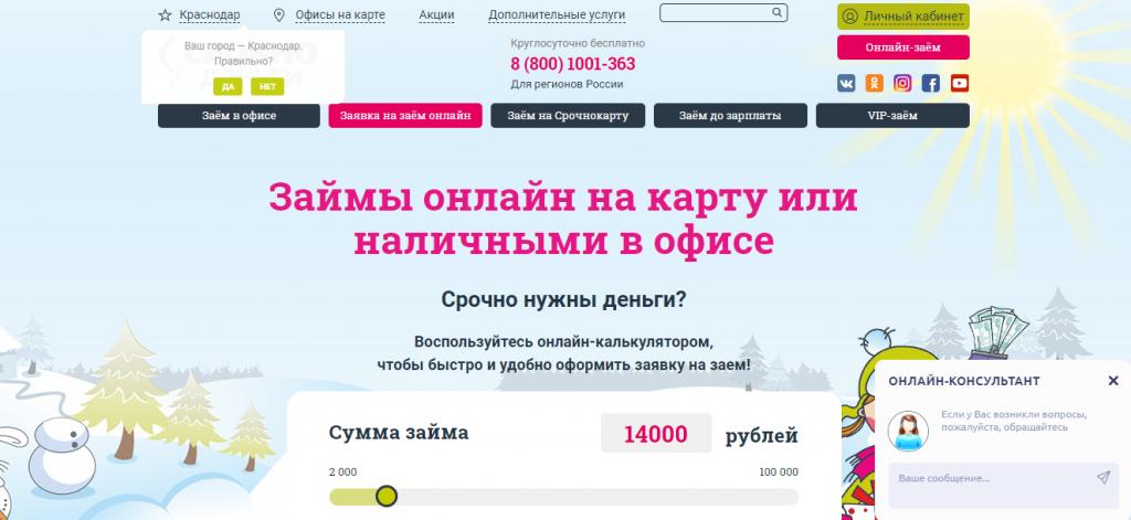 Официальный сайт Срочно деньги srochnodengi.ru