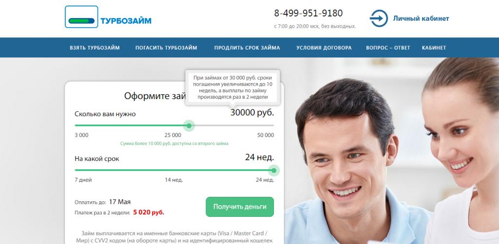 Официальный сайт Турбозайм turbozaim.ru