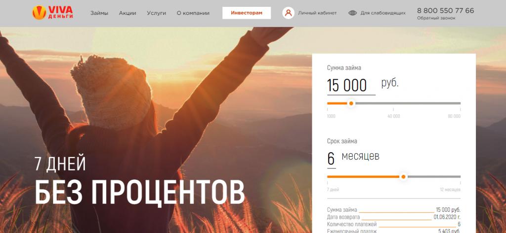 Официальный сайт Вива Деньги vivadengi.ru