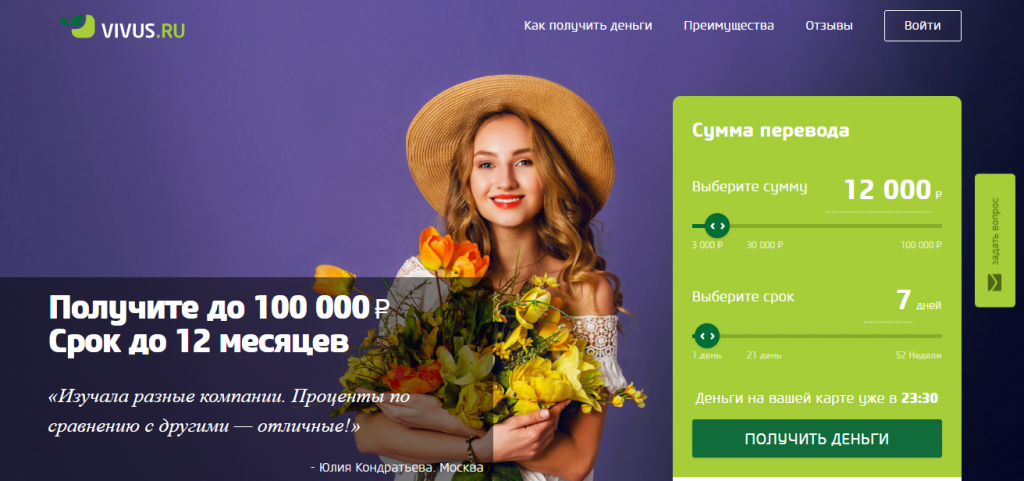 Официальный сайт Вивус vivus.ru