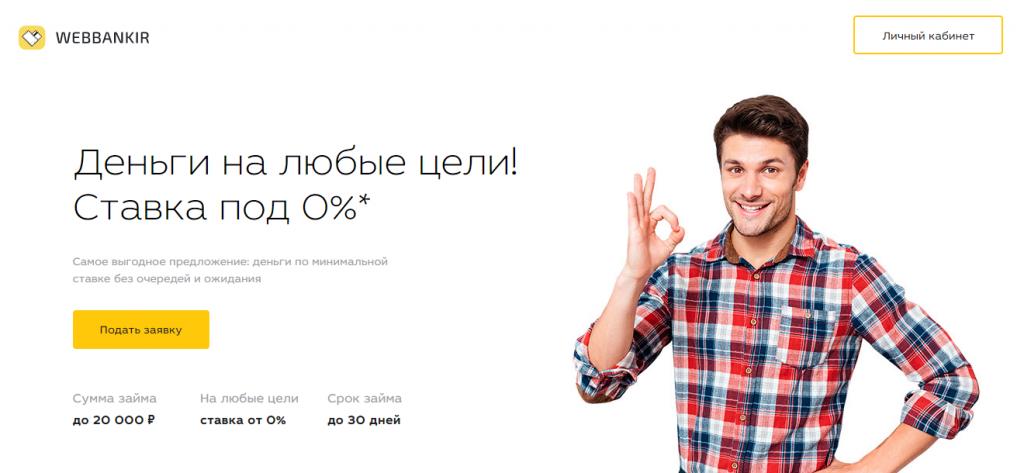Официальный сайт Веббанкир webbankir.com