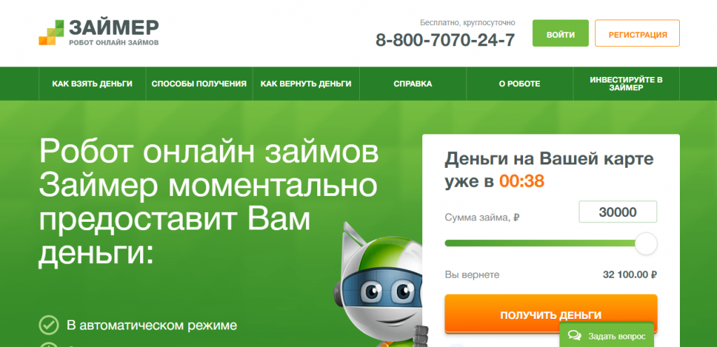 Официальный сайт Займер zaymer.ru