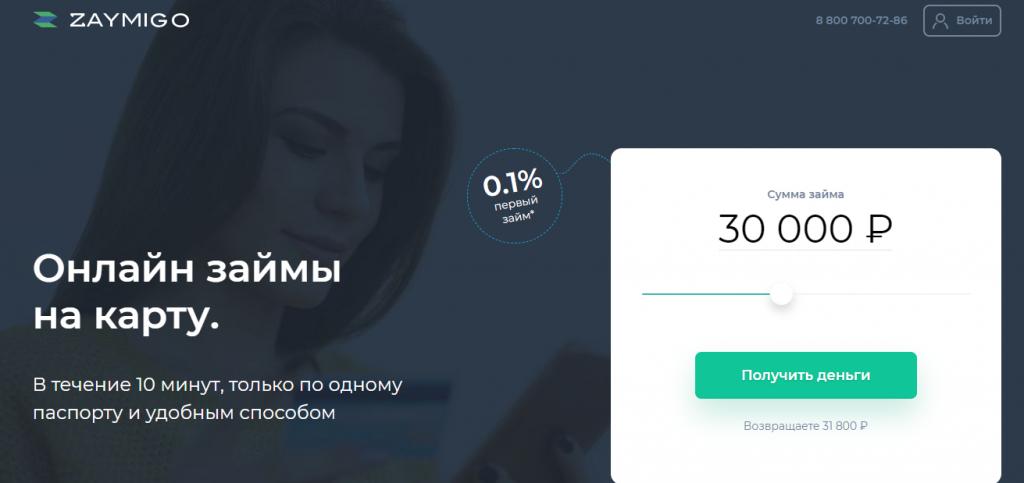 Официальный сайт Займиго zaymigo.com