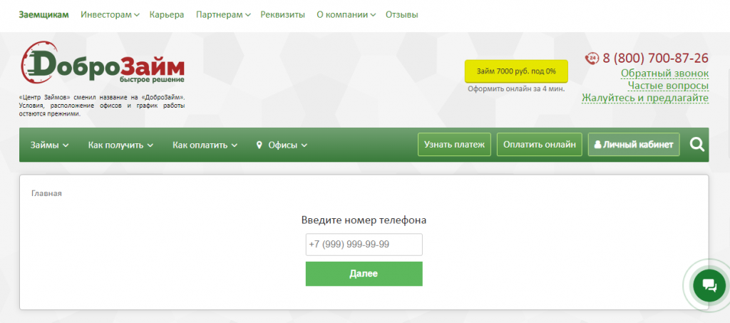 Восстановление пароля Доброзайм