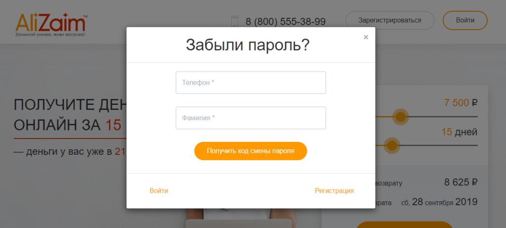 Восстановление пароля Alizaim