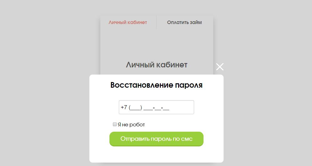 Восстановление пароля Экспресс Финанс