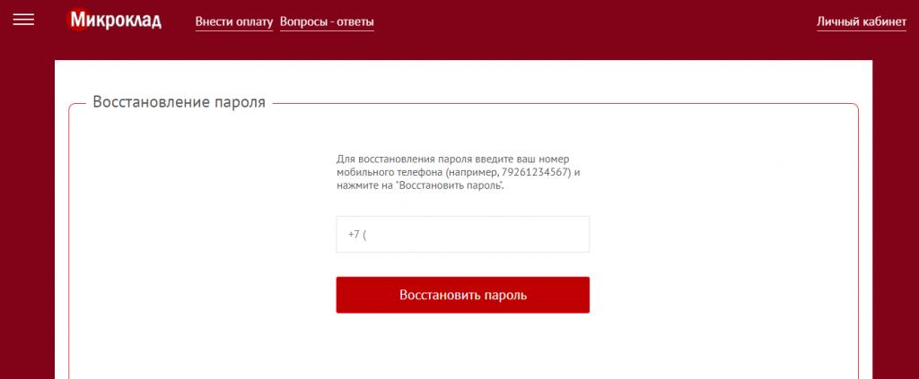 Восстановление пароля Микроклад