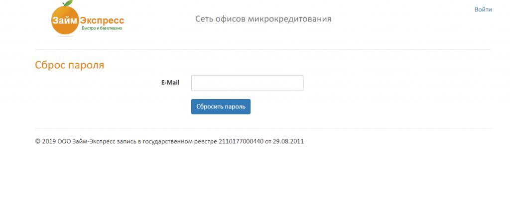 Восстановление пароля Займ-экспресс