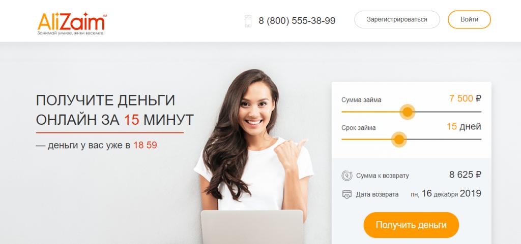 Официальный сайт Ализайм alizaim.ru