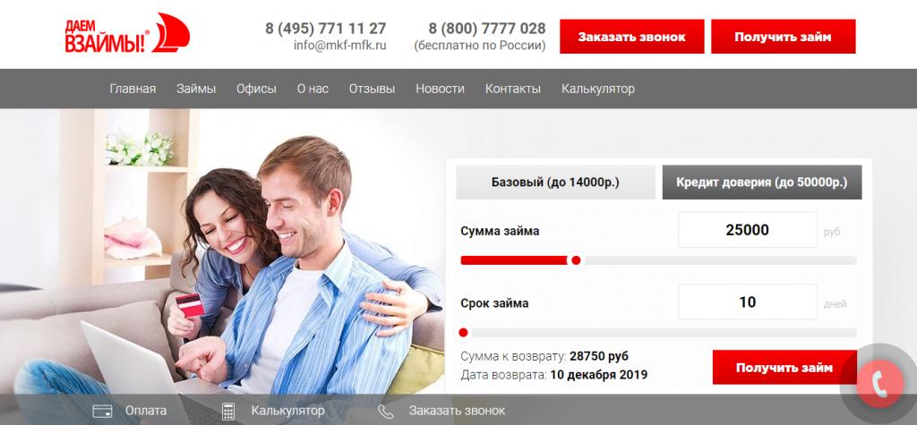 Официальный сайт Даём взаймы dengi-vzaimy.ru
