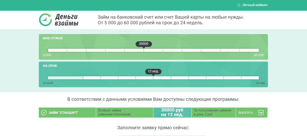 Официальный сайт Деньги взаймы devza.ru