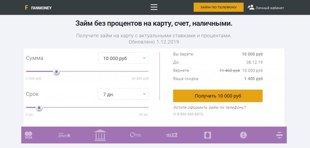 Официальный сайт Фанмани fanmoney.ru