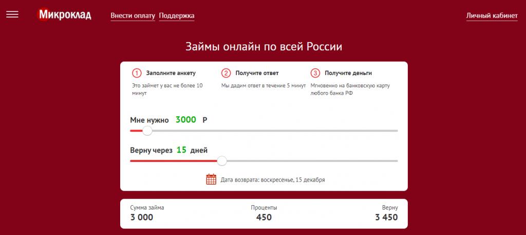Официальный сайт Микроклад microklad.ru