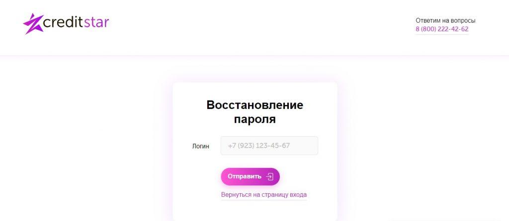 Восстановление пароля КредитСтар