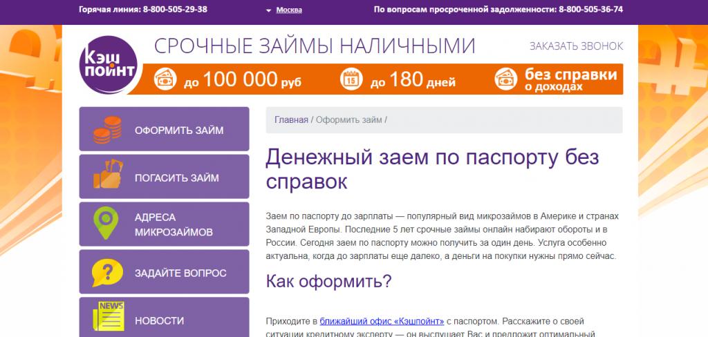 Официальный сайт Кэшпоинт cashpoint-kredit.ru
