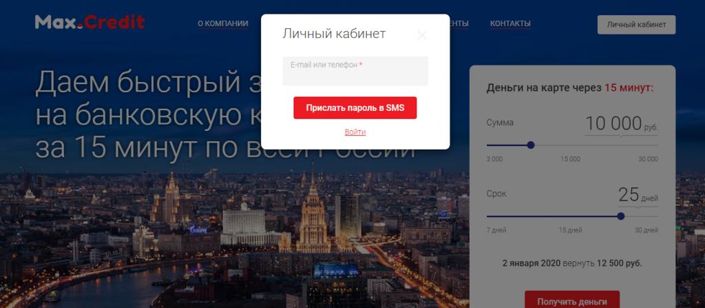 Восстановление пароля Макс.Кредит