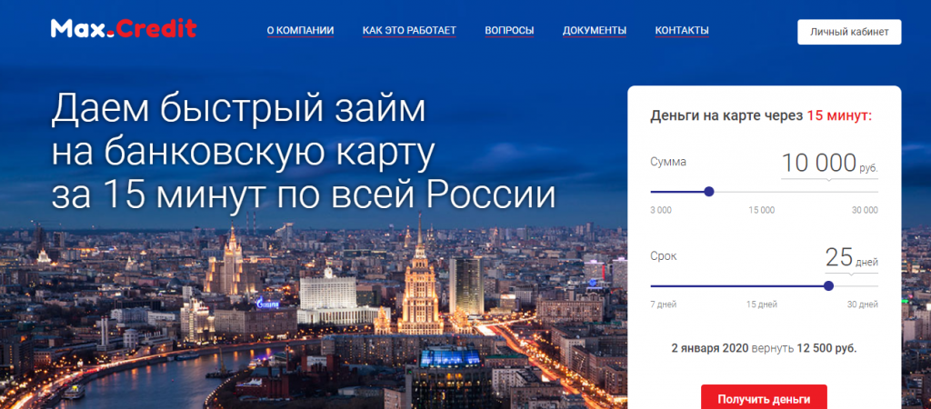 Официальный сайт Макс Кредит max.credit