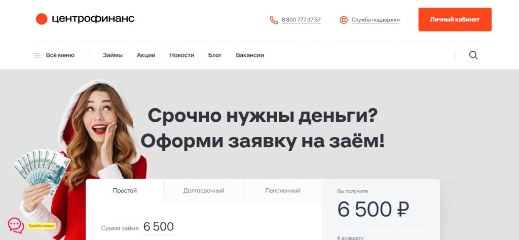 Официальный сайт Центрофинанс centrofinans.ru