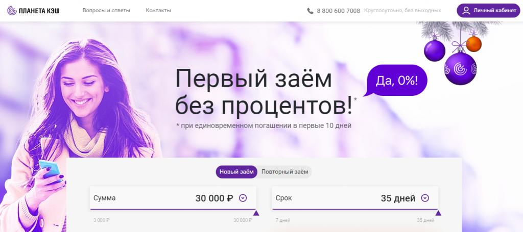 Официальный сайт Планета кэш