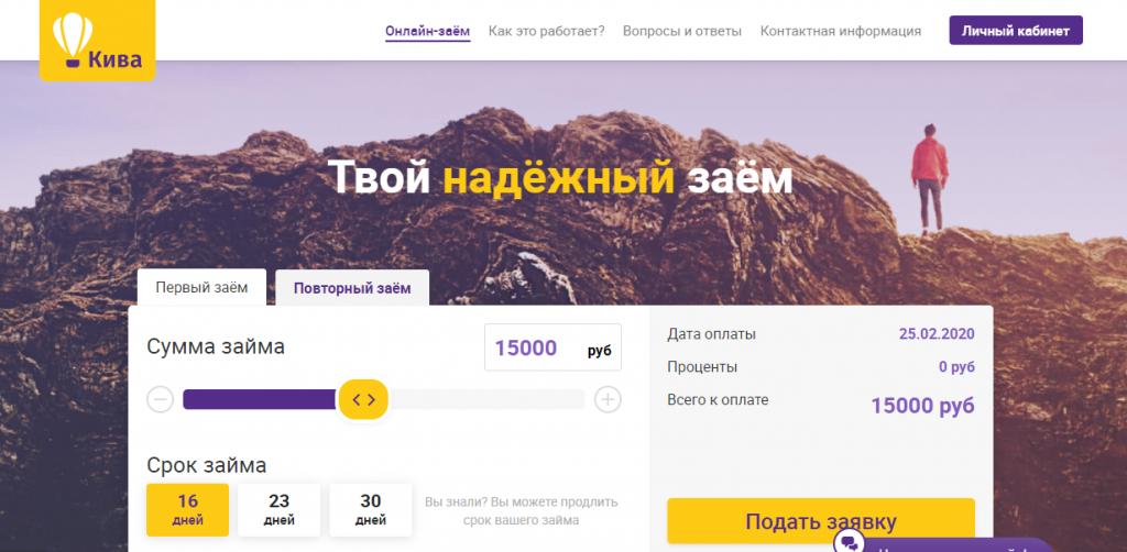 Официальный сайт Кива kiva.ru