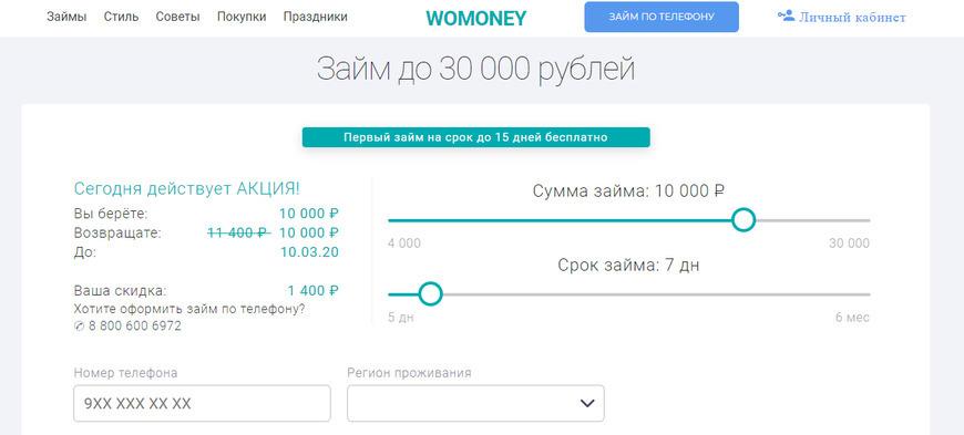 Официальный сайт Womoney womoney.ru