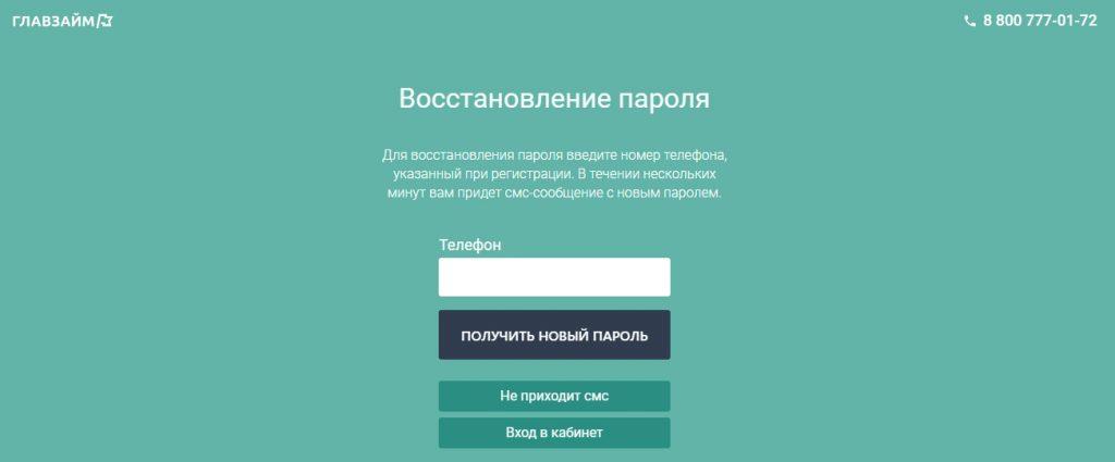 Восстановление пароля Главзайм