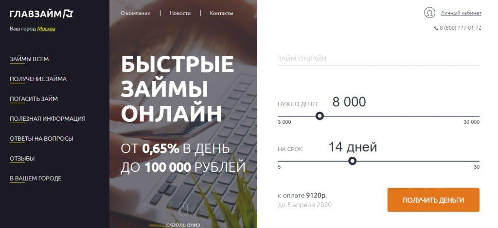 Официальный сайт Главзайм главзайм.рф