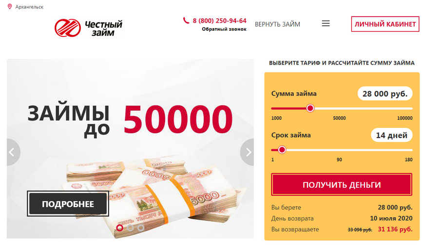 Официальный сайт МКК «Честный займ» chestnii-zaim.ru