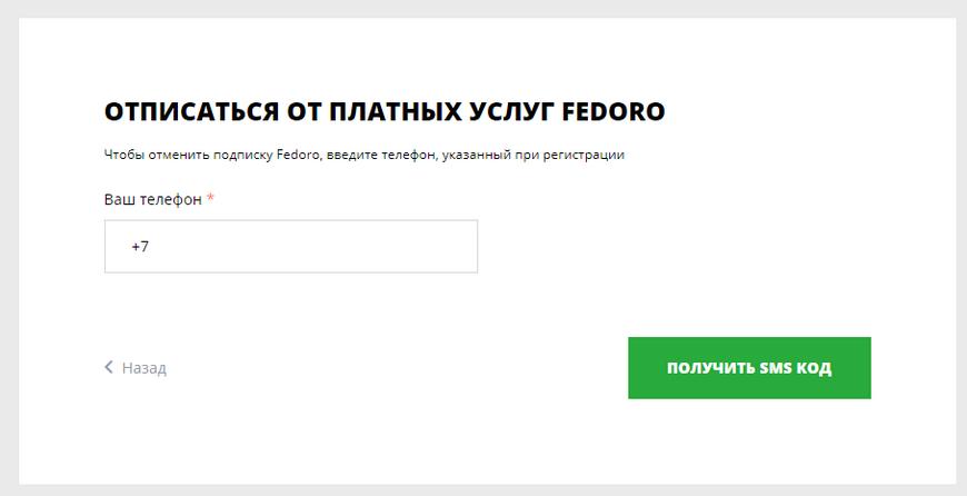 Форма отписки от платных услуг Fedoro