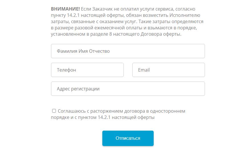Форма отписки от подписки на Fincash