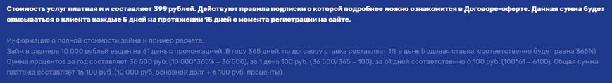 Скриншот условий предоставления подписки на Телезайм