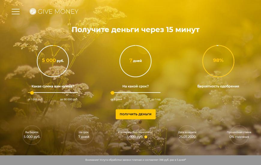 Официальный сайт Givemoney