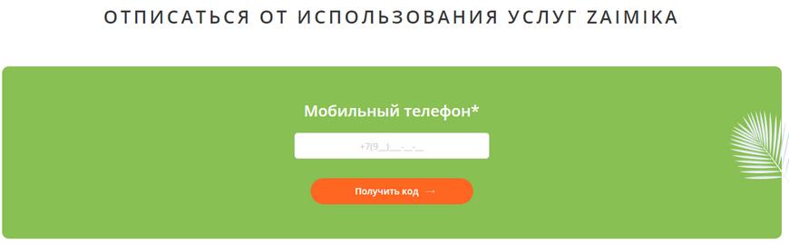 форма для отписки от платных услуг Zaimika