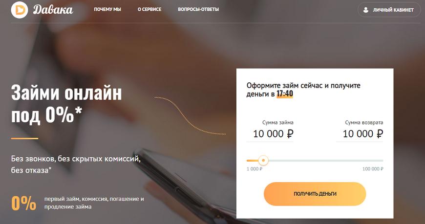 Официальный сайт Davaka