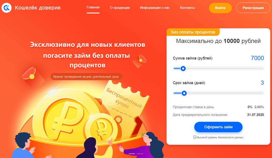 Официальный сайт Кошелек доверия www.pscash.ru