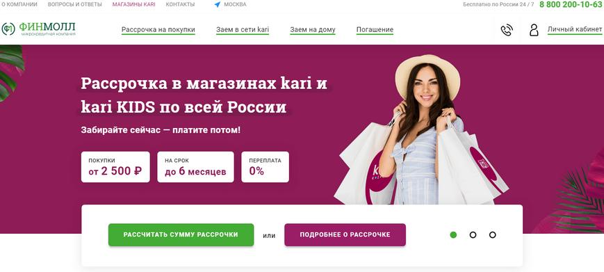 Официальный сайт ООО МКК «Финмолл» finmoll.com