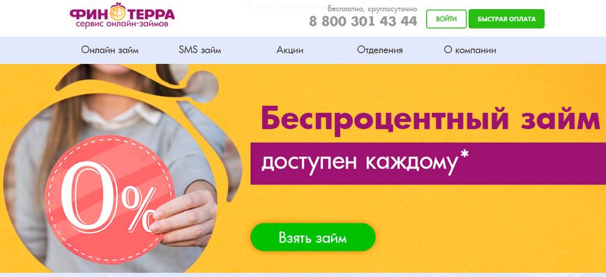 Официальный сайт Финтерра финтерра.рф