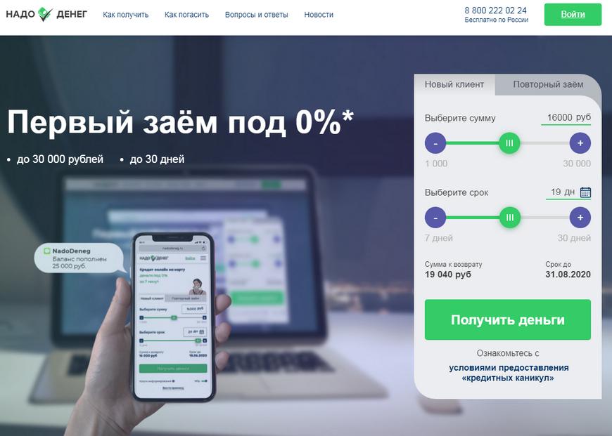 Официальный сайт МКК Надо денег nadodeneg.ru