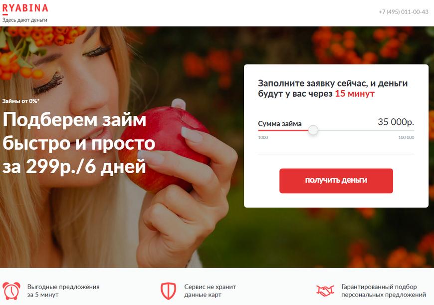 Официальный сайт Ryabina