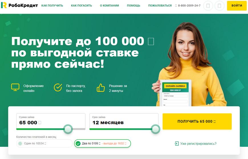 Официальный сайт Робокредит robocredit.ru