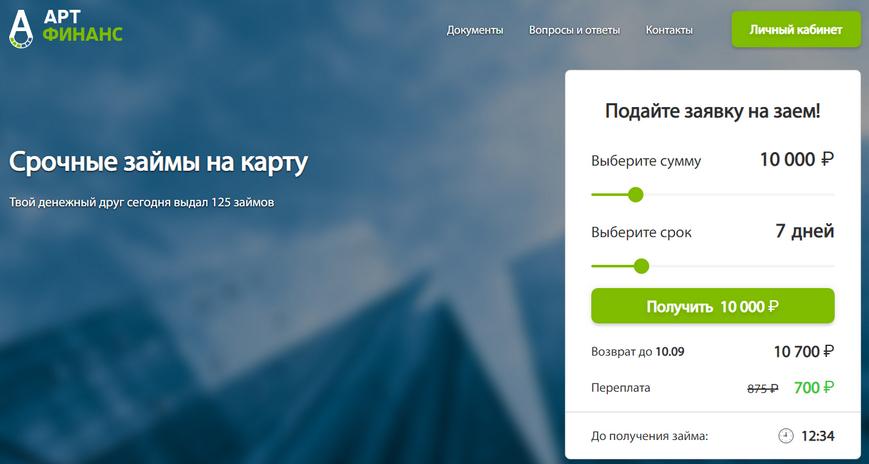 Официальный сайт Арт Финанс art-finans.ru
