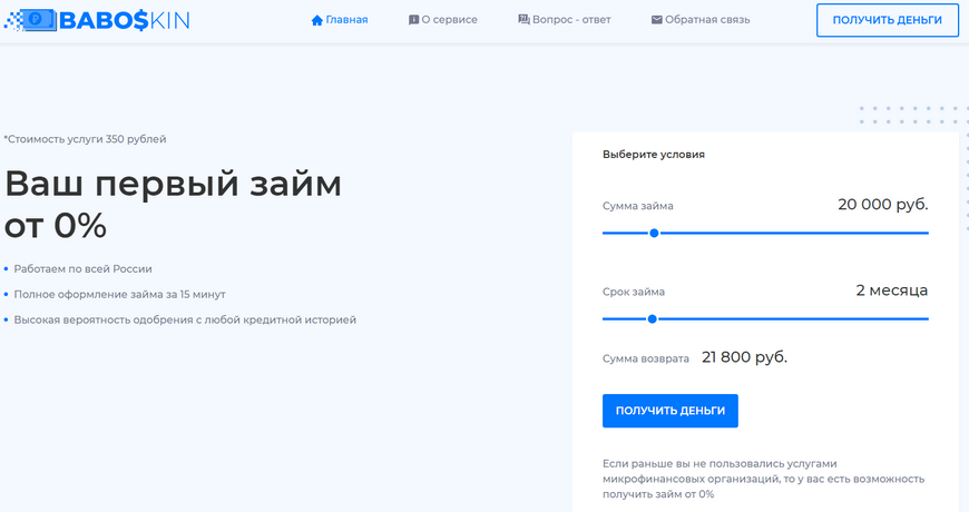 Официальный сайт Baboskin