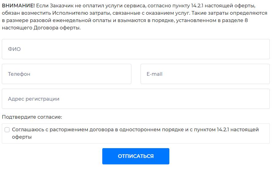 Отписка от платных услуг Baboskin