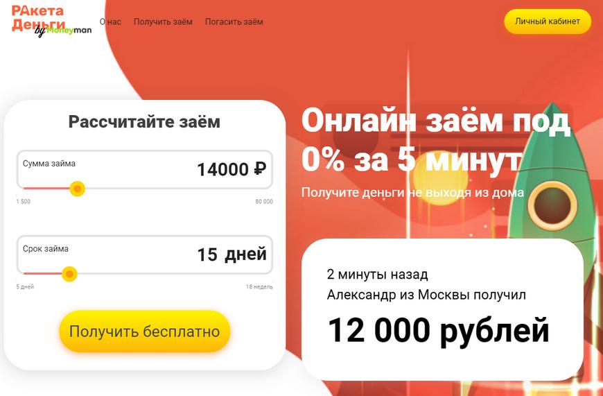 Официальный сайт Ракета Деньги raketa-dengi.ru