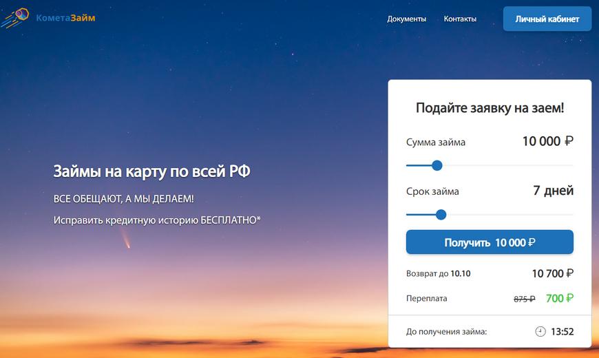 Официальный сайт Комета займ kometazaim.ru