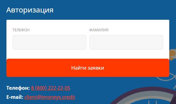 Ввод персональных данных для авторизации на сайте Imoneys.credit